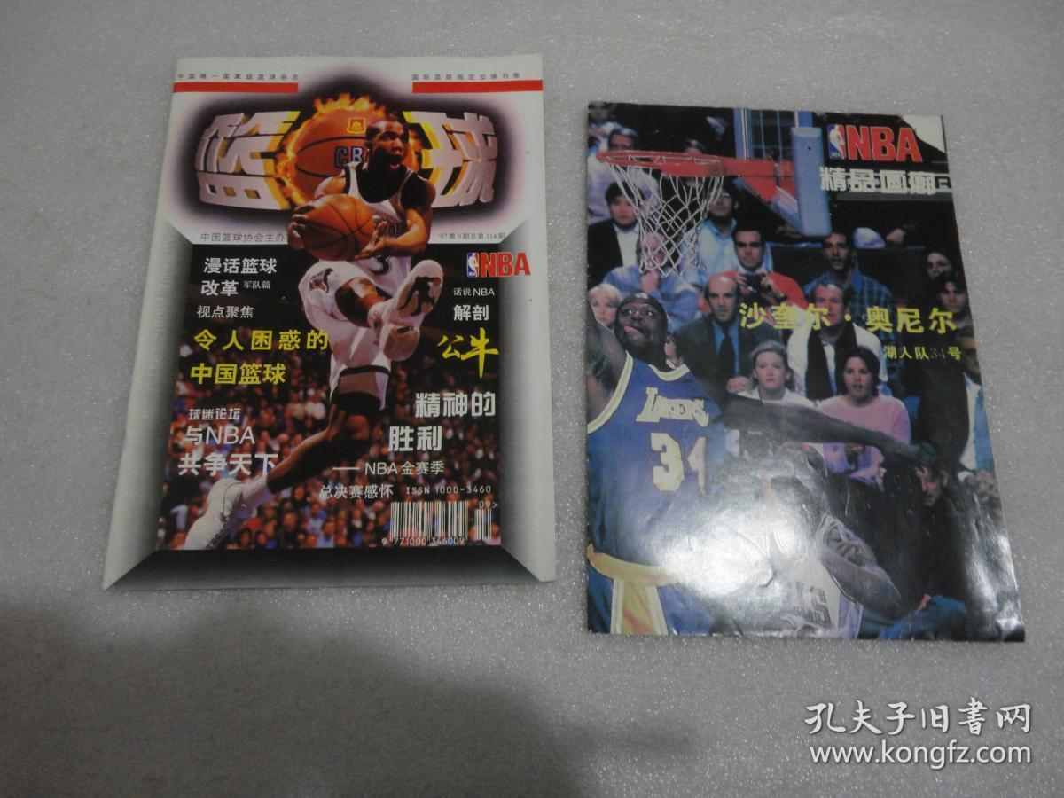 篮球半月刊2000年第3.6期 2册【160】
