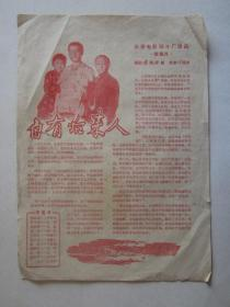 1964年影片说明书:自有后来人(长春电影制片厂出品)