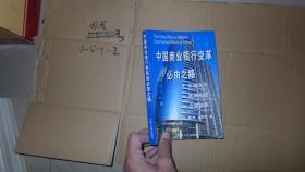 中国商业银行变革的必由之路·