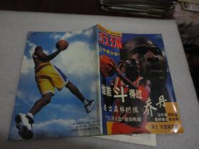 五环(篮球俱乐部)1997年第6期