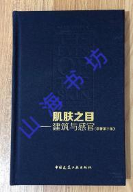 肌肤之目:建筑与感官 (原著第三版) The Eyes of the Skin: Architecture and the Senses, Third Edition 9787112182701