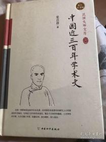 中国近三百年学术史(精装索引版)