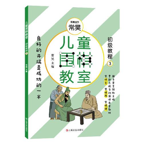 儿童围棋教室(初级教程三)