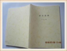 史志吉林(复印本)