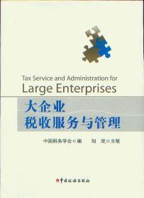 岗位大比武 岗位大练兵 大企业税收服务与管理 中国税务出版社