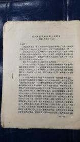 文革,资料   刘少奇在干部会议上的讲话