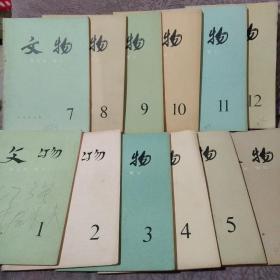 文物 1978年全(1--12期全)