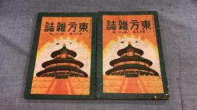 东方杂志   第十九卷   第二十一号     惠法研究号(上下)两册