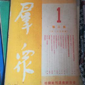 《群众》血不是水(杭州浙大惨案),川东散记(万县),晋察冀边区告农民书