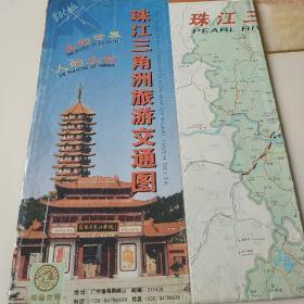 珠江三角洲旅游交通图。