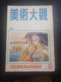 美术大观 1988-6