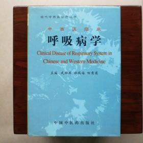 现代中西医诊疗丛书:西医临床呼吸病学(精)