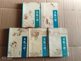 天龙八部 (五册全)
