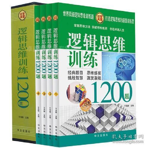 逻辑思维训练1200题