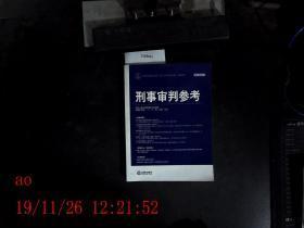 刑事审判参考 总第86集