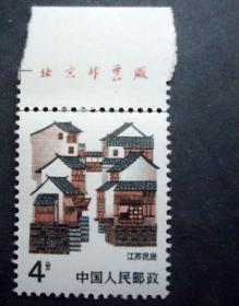 邮票 普23 民居 4分 江苏民居 原胶全品