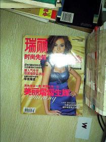 瑞丽 时尚先锋  2005 9