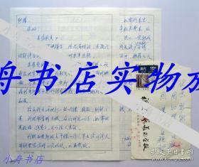 张仃和张光宇弟子、清华大学美院教授 梁任生 1985年信札一通两页带实寄封(内容丰富)151