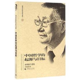北京社科名家文库中国哲学的起源与目标(余敦康自选集)