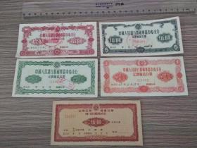 五十年代人行邯郸支行定额储蓄存单五张套