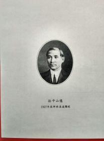 雕刻版印样,孙中山