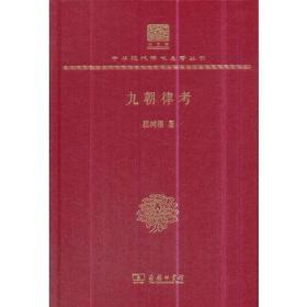九朝律考(120年纪念版)