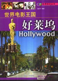 世界电影王国:好莱坞