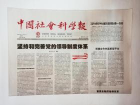 中国社会科学报,2019年11月27日