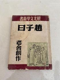 晨光文学丛书 赵子日 老舍创作 1948再版印刷