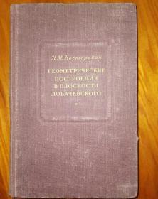 【罗巴切夫斯基几何学俄文原著】洛巴切夫平面的几何作图 俄文精装莫斯科1951年出版,俄国伟大的数学家、非欧几何的创始人罗巴切夫斯基名著 带50年代汉口国际书店的出售发票,原价旧币13500元