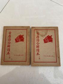 古唐诗合解读本 上下册 广益书局 1948