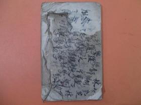 清民国:手抄本