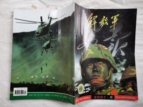 解放军画报(2001年第5、8期)大16开