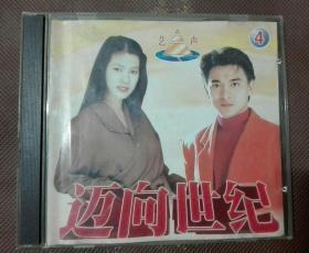 单碟VCD《迈向世纪》正常播放。