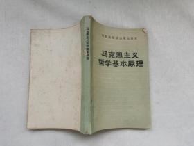 马克思主义哲学基本原理(第9版)