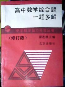 高中数学综合题一题多解 (修订版) 【中学数学智力开发丛书】
