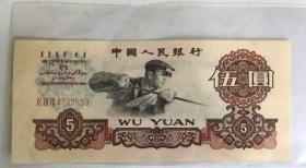 三版五元炼钢纸币一张