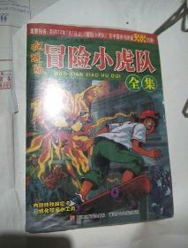 冒险小虎队全集(挺进版)