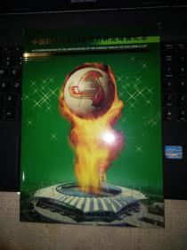 小全张.中国队参加2002年世界杯足球赛纪念邮票