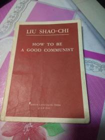 刘少奇论共产党员的修差