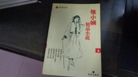 张小娴精品小说