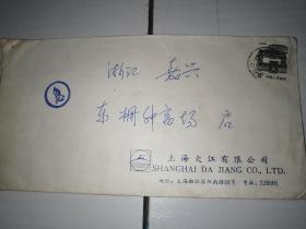 实寄封,盖急戳,少见,北京民居邮票,无信纸