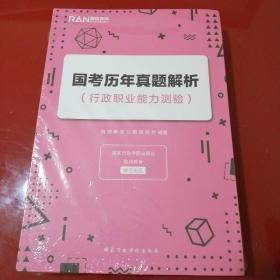 国考历年真题解析  行政职业能力测验   全两册未开封