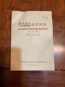 鄂豫边区抗日根据地历史资料 第六辑