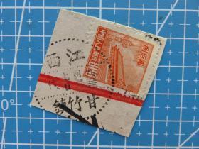普4天安门邮票捌佰圆--销邮戳1953年4月7日江西甘竹镇(代)-江西
