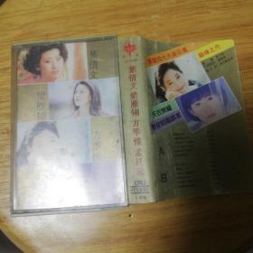 磁带老卡带:叶倩文、梁雁翎、方季惟、孟庭苇/乐坛四大天皇巨星