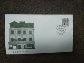 上海民居邮票首日封