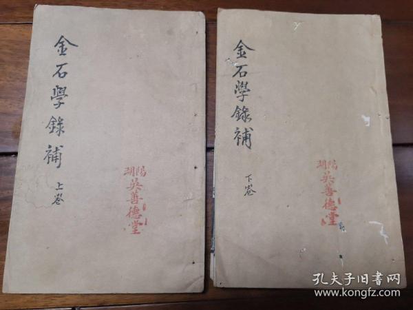 清陆心源《金石学录补》(四卷二册)