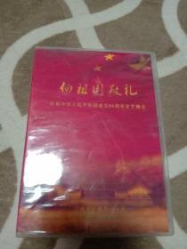 向祖国敬礼 庆祝中华人民共和国成立65周年文艺晚会DVD