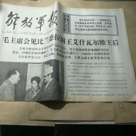 文革报纸 解放日报:1973年12月10日【毛主席会见比兰德拉国王艾什瓦尔雅王后 ;比兰德拉国王艾什瓦尔雅王后 应邀观看革命现在舞剧《红色娘子军》】